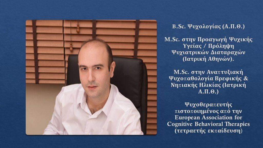 Ψυχολόγος Θεσσαλονίκη Πανταζούδης Πανταζής